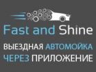 Франшиза Fast&Shine