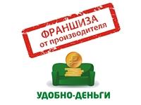 Франшиза Удобно-Деньги