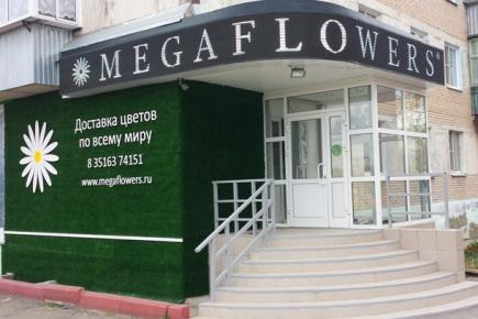 Доставка цветов челябинская область троицк