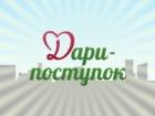 ДАРИ-ПОСТУПОК