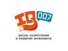 Школа скорочтения и развития IQ007
