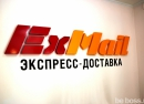 Фото франшизы ExMail