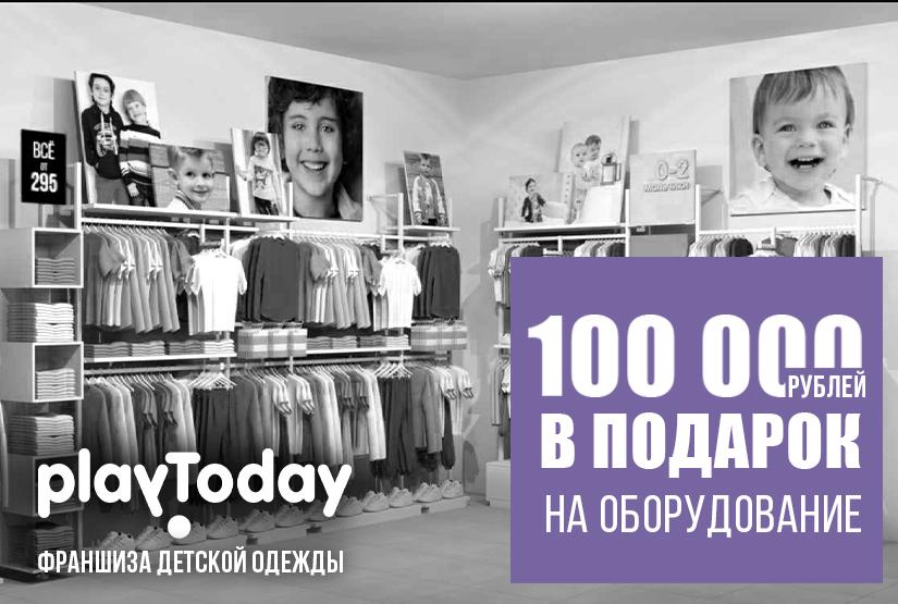Акция на франшизу PlayToday