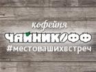 Чайникофф