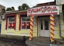 Новый магазин по франшизе в г. Вышнем Волочке