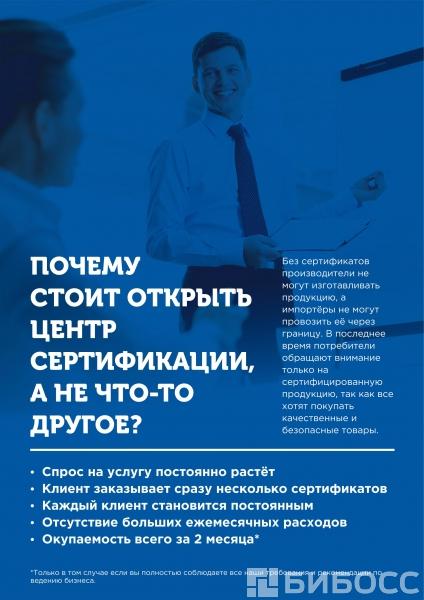 Сертификация систем качества франшиза сравнение гост р исо 9001 9002 и 9003