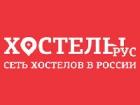 Франшиза Хостелы Рус