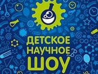 Франшиза Научное шоу профессора Николя