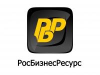 РосБизнесРесурс