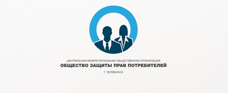 Открыть общество защиты прав потребителей