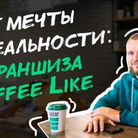 Coffee Like