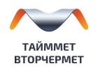 Тайммет Вторчермет