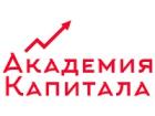 Академия Капитала