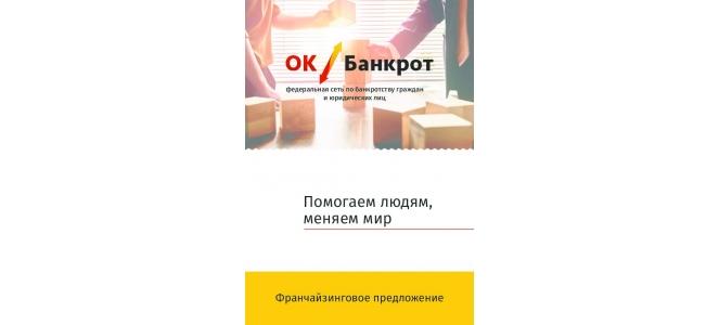 Презентация ОК Банкрот
