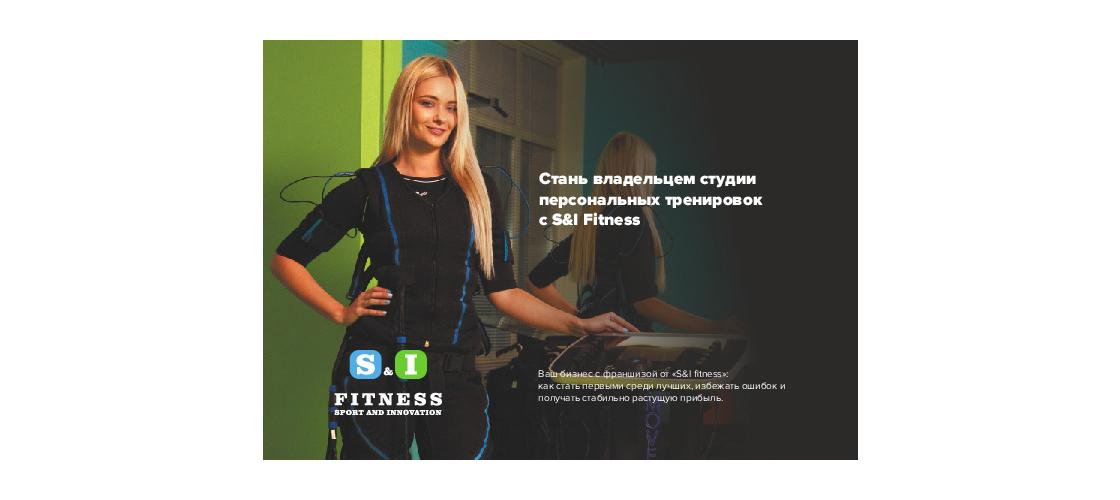 Презентация S&I Fitness