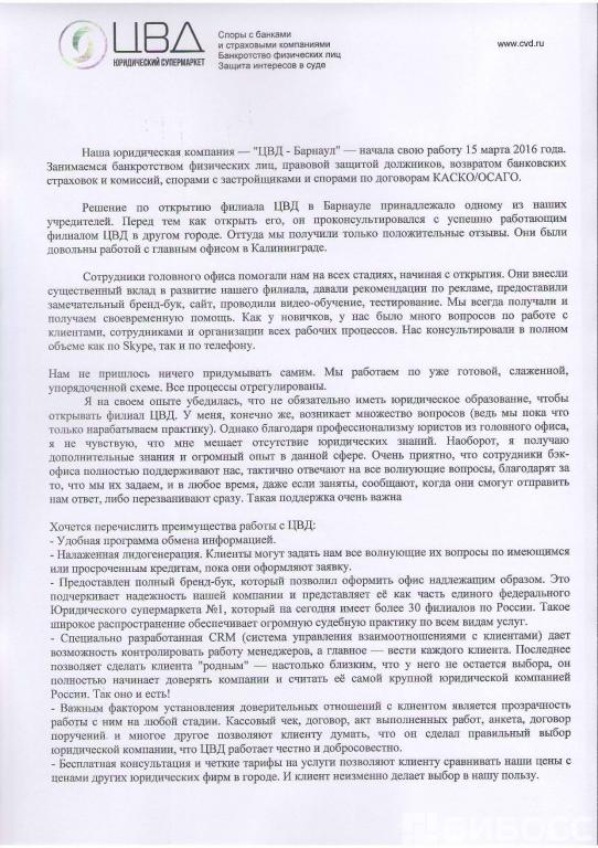 банкротство физических лиц омск отзывы цвд