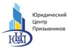 Юридический Центр Призывников