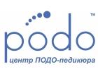Центр ПОДО-Педикюра