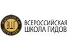 Всероссийская Школа Гидов
