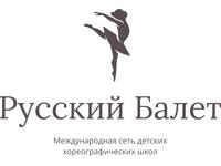 Франшиза Русский Балет
