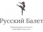 Франшиза Сеть школ Русский Балет