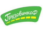 Грузовичкоф