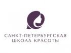 Франшиза Санкт-Петербургская Школа Красоты