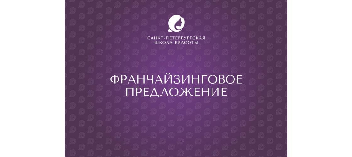 Презентация Санкт-Петербургская Школа Красоты