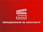 Передвижной 3D кинотеатр