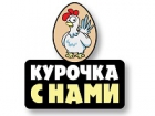 Франшиза Курочка с нами