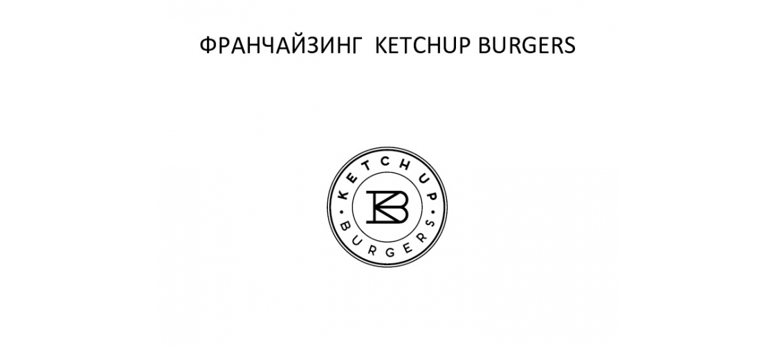 Презентация Ketchup Burgers