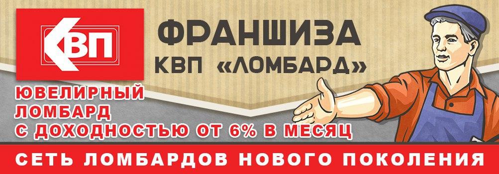 983179d516d9 Франшиза КВП Ломбард цена, купить, описание