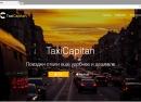 Фото франшизы TaxiCapitan