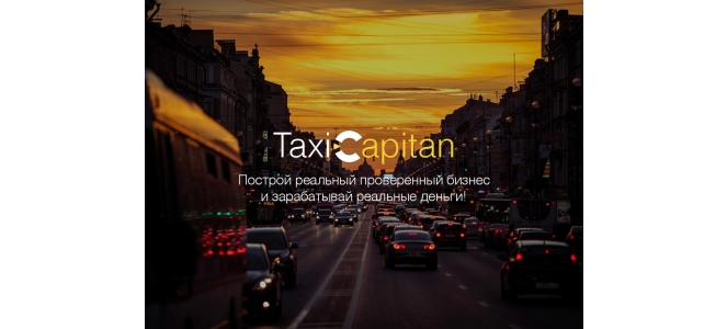 Презентация TaxiCapitan