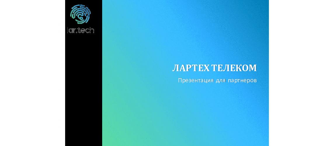Презентация Лартех Телеком