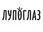 Франшиза ЛУПОГЛАЗ
