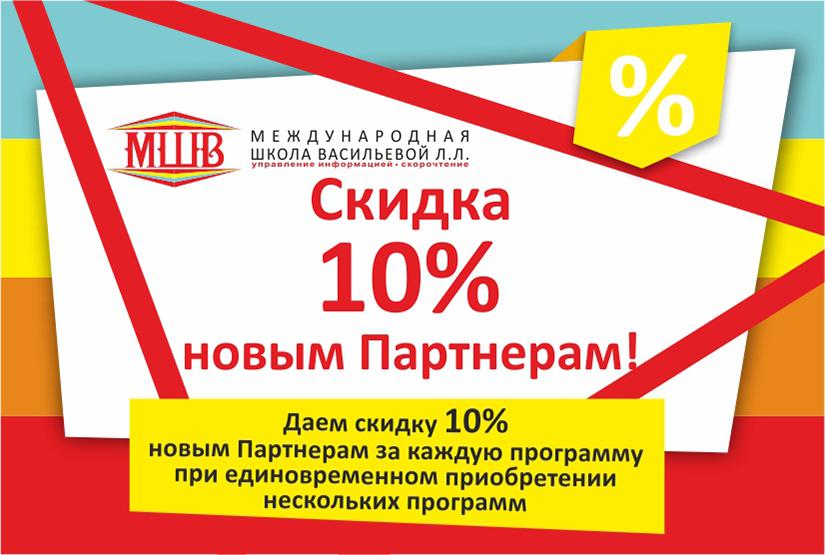 Акция на франшизу Международная школа Л.Л. Васильевой