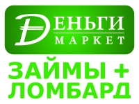 Франшиза Деньги маркет