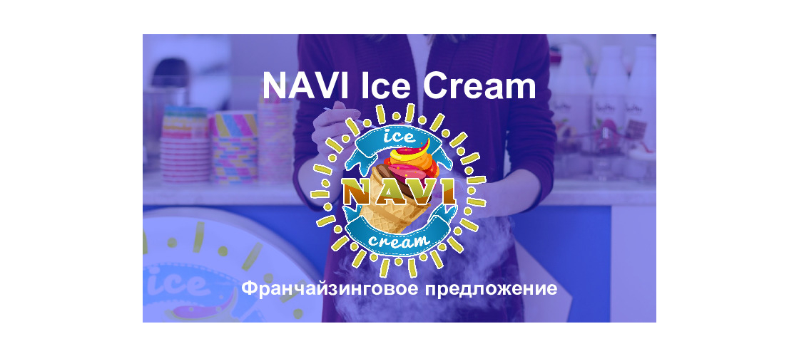 Презентация NAVI Ice Cream