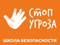 Франшиза Стоп Угроза