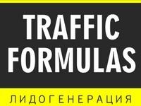 Франшиза Формула трафика