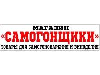 Франшиза Бывалый самогонщик