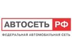 Франшиза Автосеть.рф