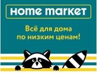 Франшиза Home Market