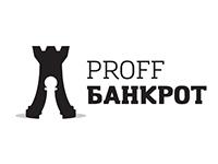 Франшиза PROFFБАНКРОТ