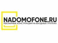 Франшиза NADOMOFONE.RU