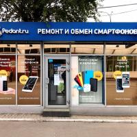 Pedant.ru