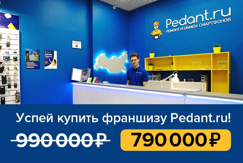 Акция на франшизу Pedant.ru