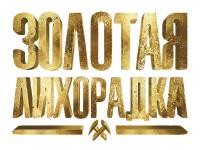 Франшиза Золотая лихорадка