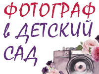 Франшиза Фотограф в Детский сад